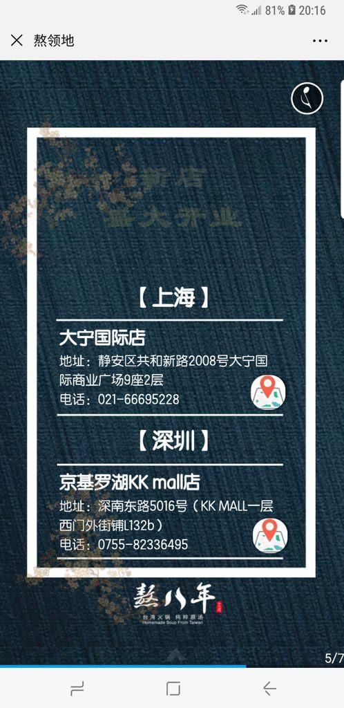 Screenshot_20190222-201605_WeChat.jpg
