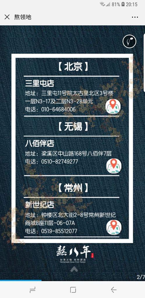 Screenshot_20190222-201536_WeChat.jpg