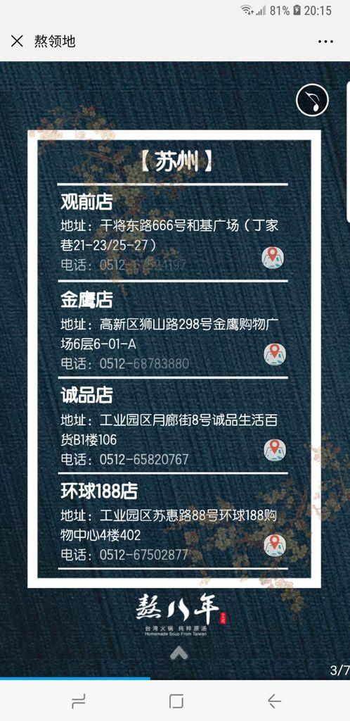 Screenshot_20190222-201543_WeChat.jpg