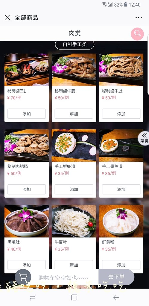 Screenshot_20190205-124027_WeChat.jpg