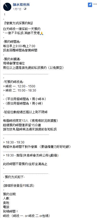 Screenshot_2020-02-10 細水焙煎所 - 首頁.png